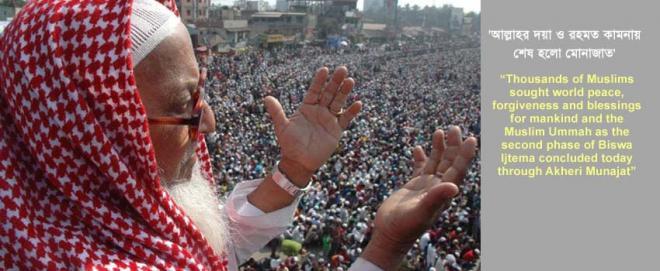 মুসলিম উম্মাহর কল্যাণ কামনায় শেষ হলো আখেরি মোনাজাত