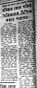 ১৯৭১ ও দৈনিক সংগ্রাম
