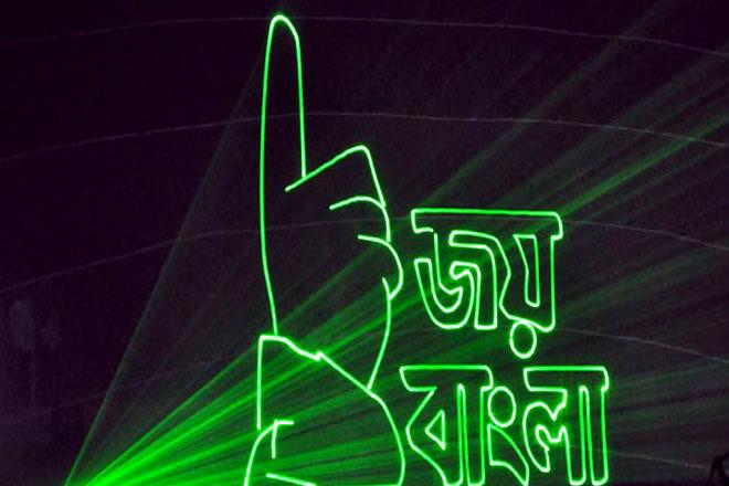 'জয় বাংলা' উজ্জীবিত করলো আর্মি স্টেডিয়ামের হাজারো দর্শক-শ্রোতাদের