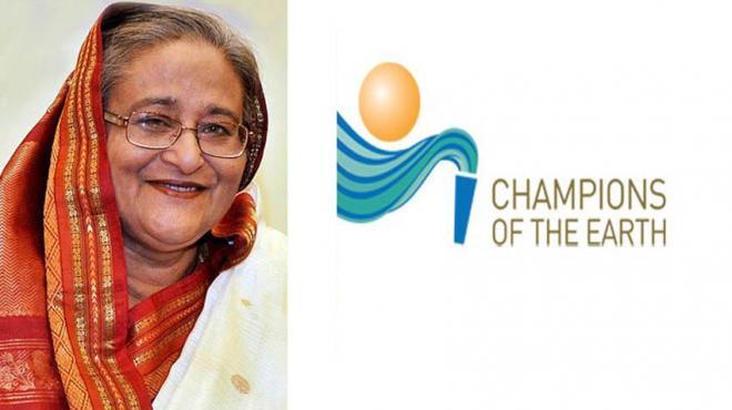 'চ্যাম্পিয়নস অব দ্য আর্থ' পুরস্কারে ভূষিত শেখ হাসিনা