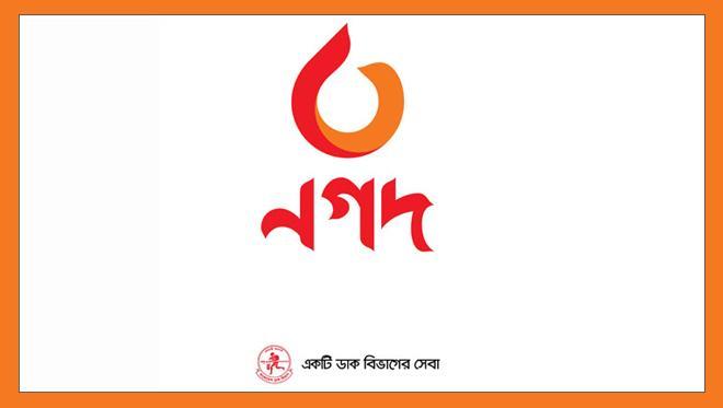 আসছে ডাক বিভাগের মোবাইল ব্যাংকিং সেবা 'নগদ'