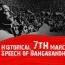 <b>Historical 7th March Speech of Bangabandhu</b>